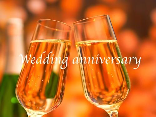 結婚記念日の乾杯
